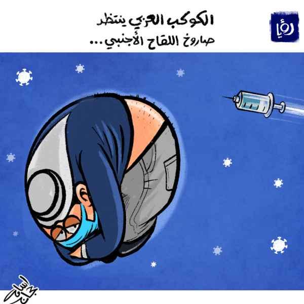 الكوكب العربي ينتظر صاروخ اللقاح الأجنبي