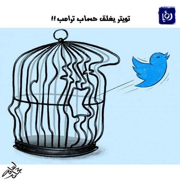 تويتر يغلق حساب ترمب