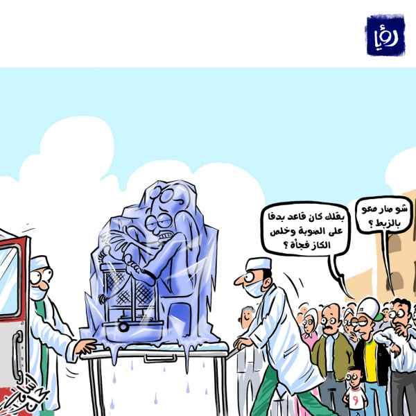 كاريكاتير أسامة حجاج لنشرة أخبار رؤيا (الأردنيون في الشتاء)