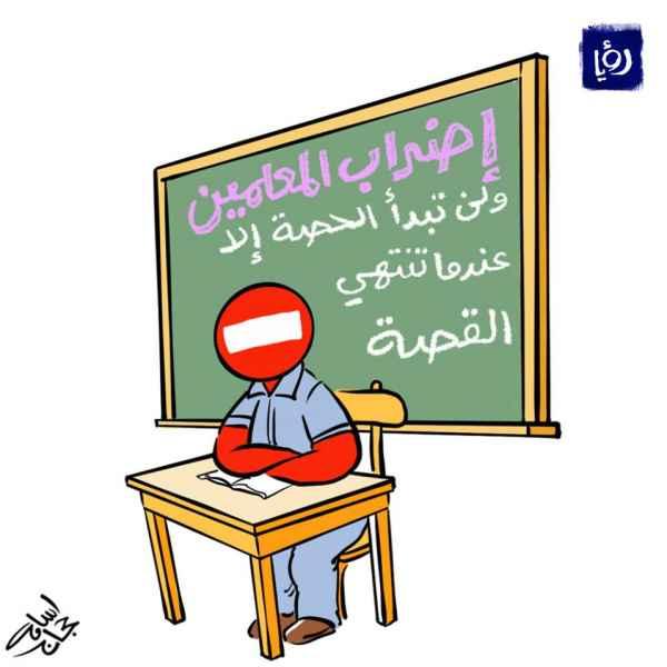 كاريكاتير أسامة حجاج حول اضراب المعلمين