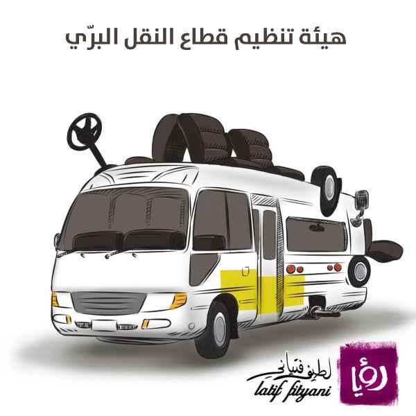 هيئة تنظيم قطاع النقل البرّي