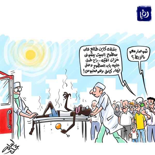 كاريكاتير رؤيا - الصيف