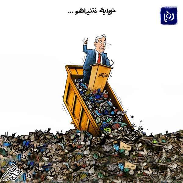 كاريكاتير نهاية نتنياهو