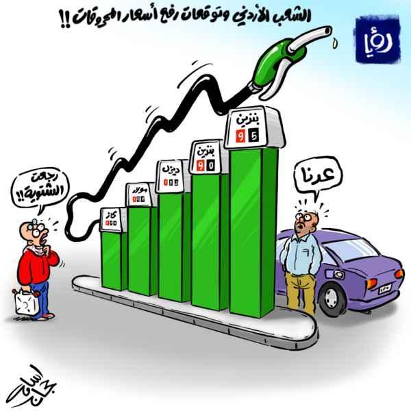 الشعب الأردني وتوقعات رفع أسعار المحروقات !!