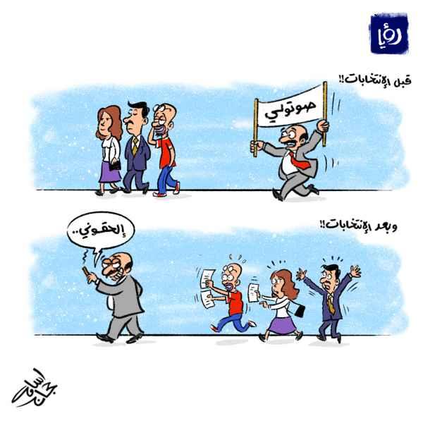 كاريكاتير أسامة حجاج لنشرة اخبار رؤيا