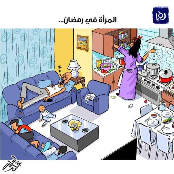 المرأة في رمضان