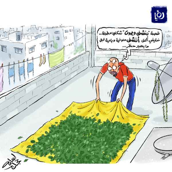 """بنشف وبموت.. كاريكاتير أسامة حجاج لـ """"رؤيا"""""""