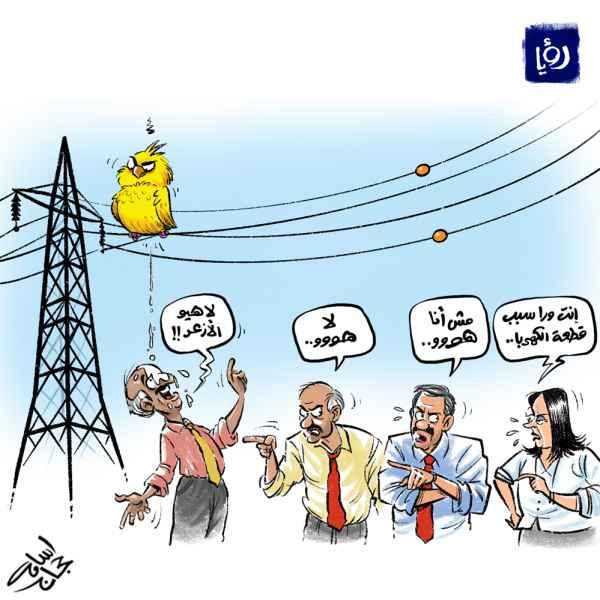 كاريكاتير - الحكومة والطائر المشاكس