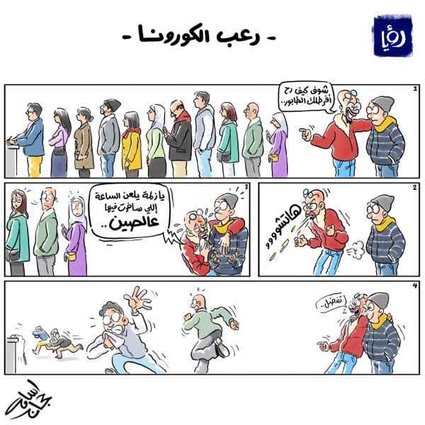 كاريكاتير أسامة حجاج لنشرة أخبار رؤيا (رعب الكورونا)