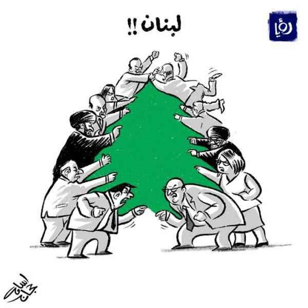 لبنان.. كاريكاتير أسامه حجاج لرؤيا
