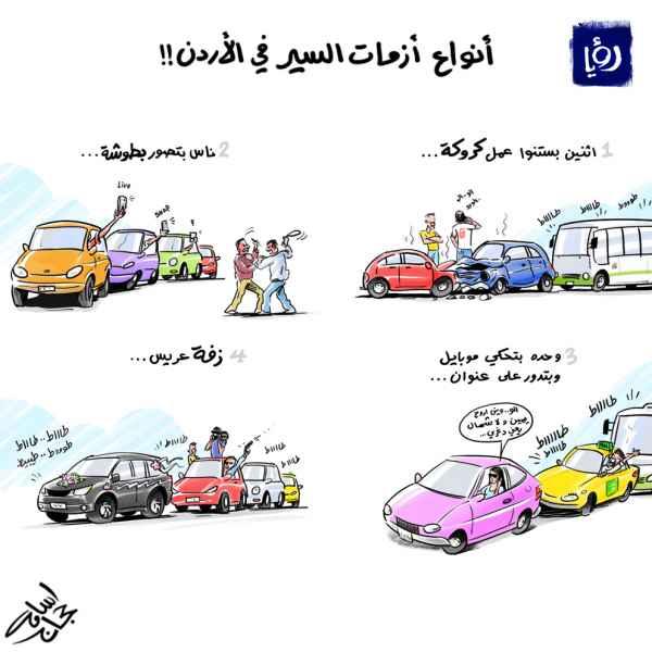 أنواع أزمات السير في الأردن!!