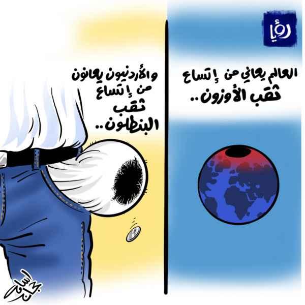 """كاريكاتير رؤيا .. """"الأردنيون وطبقة الأوزون"""""""