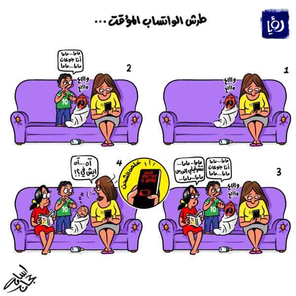 طرش الواتساب المؤقت..