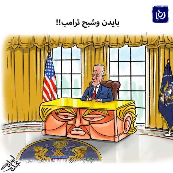 بايدن وشبح ترامب  !!