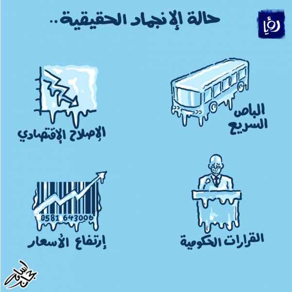 كاريكتير أسامة حجاج لنشرة اخبار رؤيا