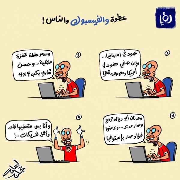 كاريكاتير عطوة والفيسبوك والناس!