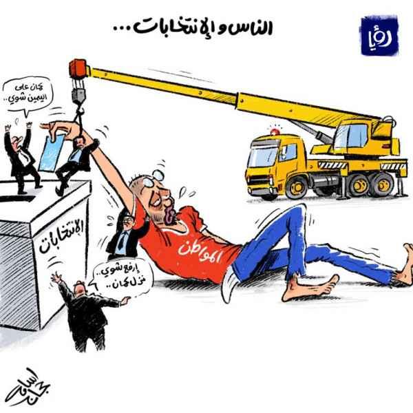 الأردنيون والانتخابات