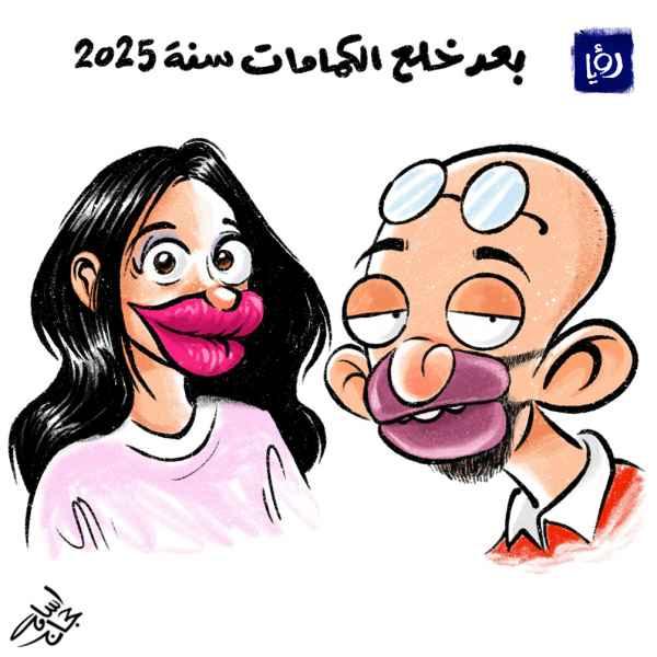 """بعد خلع الكمامات سنة 2025 - كاريكاتير أسامة حجاج لـ """"رؤيا"""""""