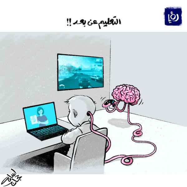 كاريكاتير رؤيا.. التعليم عن بعد