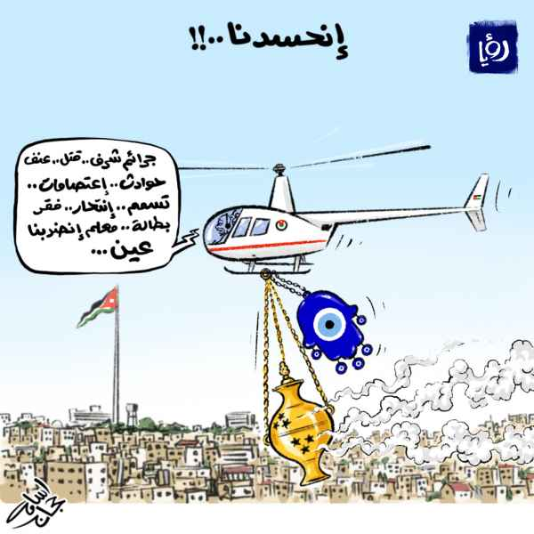 إنحسدنا.. !! كاريكاتير أسامة حجاج لرؤيا
