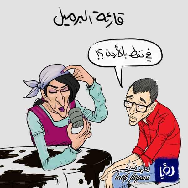 كاريكاتير لطيف فتياني لنشرة أخبار رؤيا