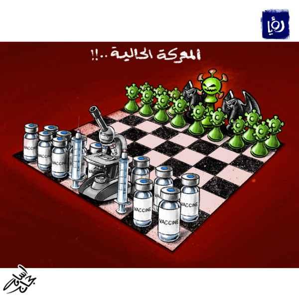 كاريكاتير نشرة اخبار رؤيا 4-5-2020