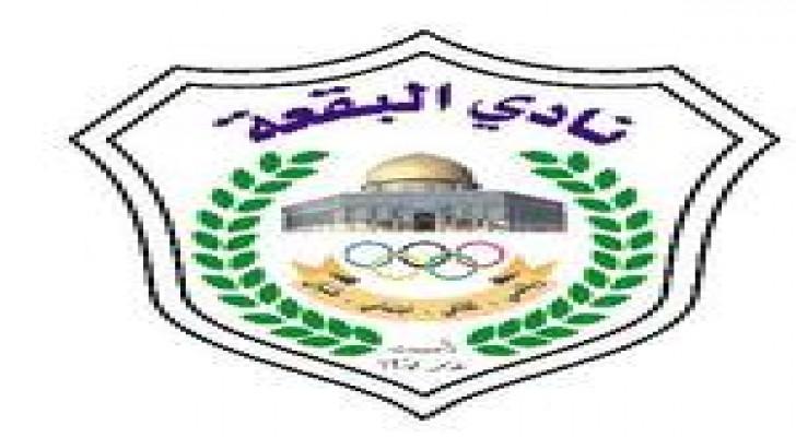 البقعة إلى نصف نهائي كأس الأردن