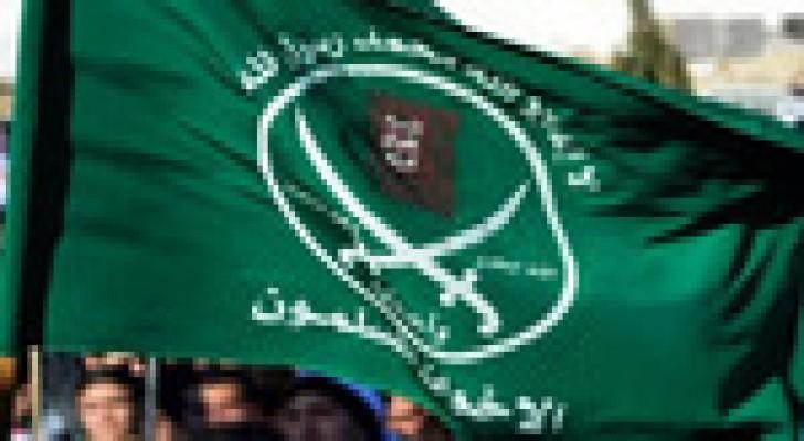جماعة الاخوان المسلمين تصدر بيانا حول الاحداث في معان