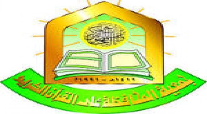 جمعية المحافظة على القرآن الكريم تعقد مؤتمرها الرابع تحت عنوان الشباب ومستقبل الأمة