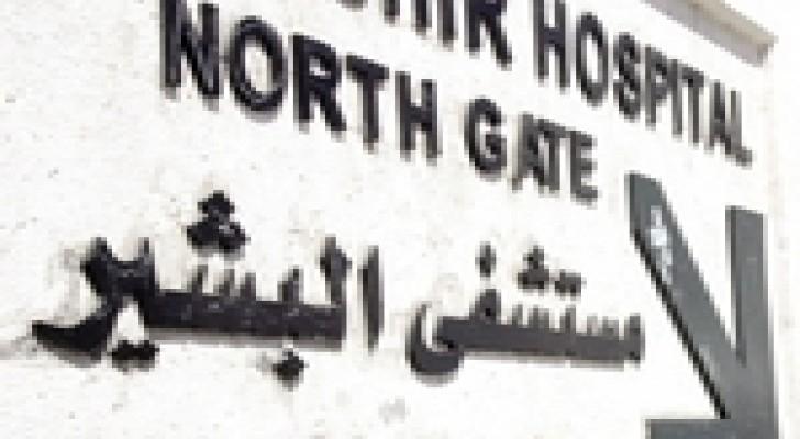 """أنباء عن اصابة افراد من الأمن العام بمشاجرة في """" البشير """""""