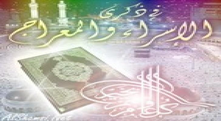 الأردن يشارك الأمتين العربية والإسلامية الاحتفال بذكرى الإسراء والمعراج