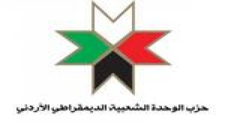 الوحدة الشعبية: قرار استدعاء السفير خطوة على طريق تطابق الموقفين الرسمي والشعبي الاردني