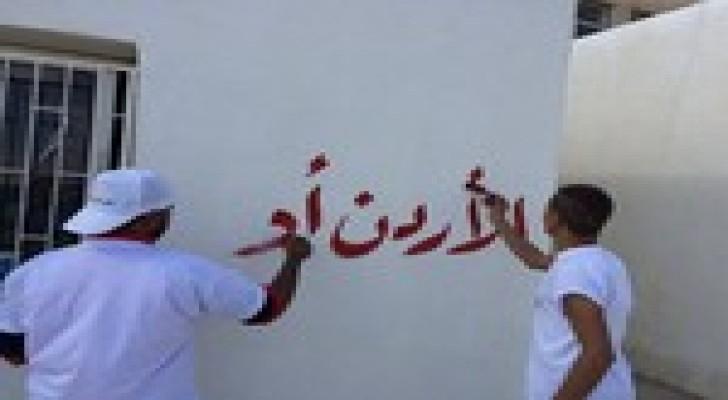 """"""" لأجل الأردن نتطوع """" تواصل تقديم خدماتها بصيانة مدارس في مأدبا"""