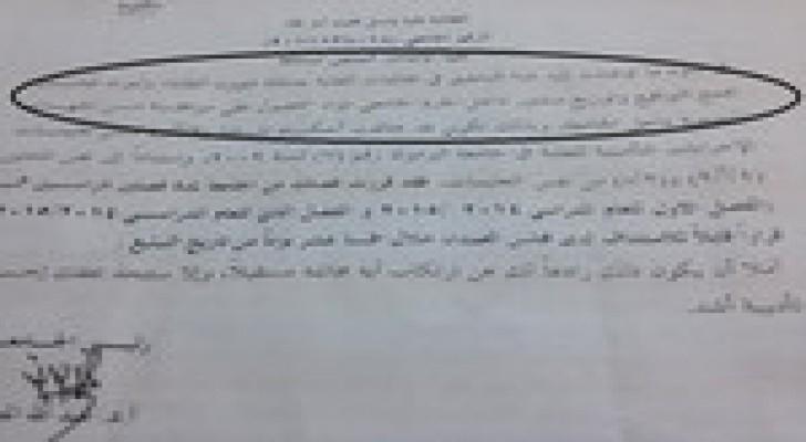 ذبحتونا: تحويل أربعة من أعضاء الحملة للتحقيق في جامعاتهم وفصل خامس
