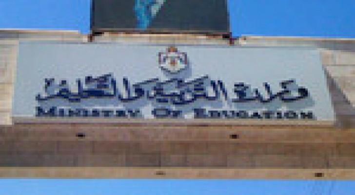 توافر بعثات دراسية لطلبة الجامعات الحكومية على نفقة وزارة التربية والتعليم