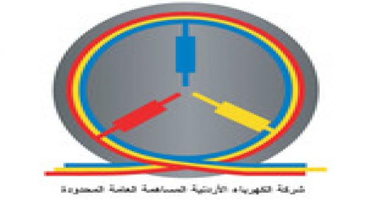 قطع الكهرباء عن مناطق في جبل عمان الجمعة
