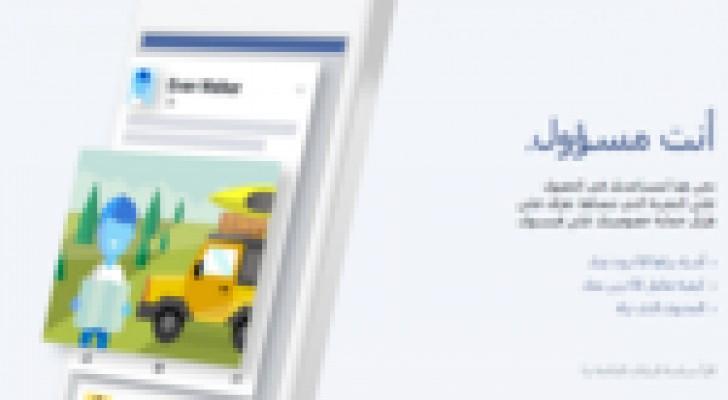 """فيسبوك تُعيد إطلاق """"سياسة الخصوصية"""" بشكل جديد"""