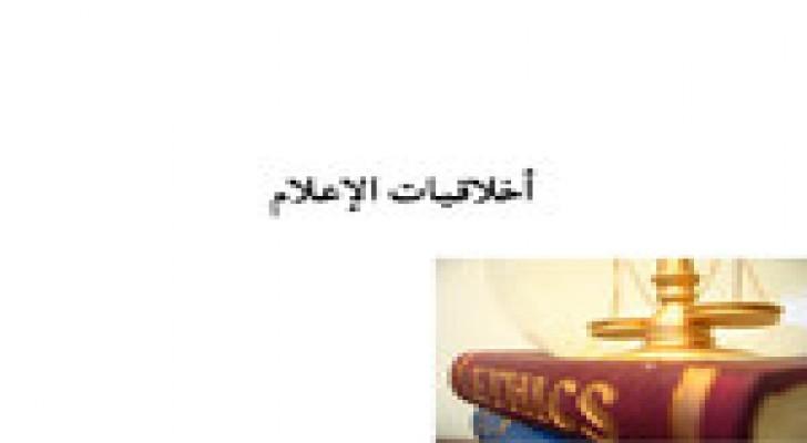 ندوة حول أخلاقيات الاعلام في عمان
