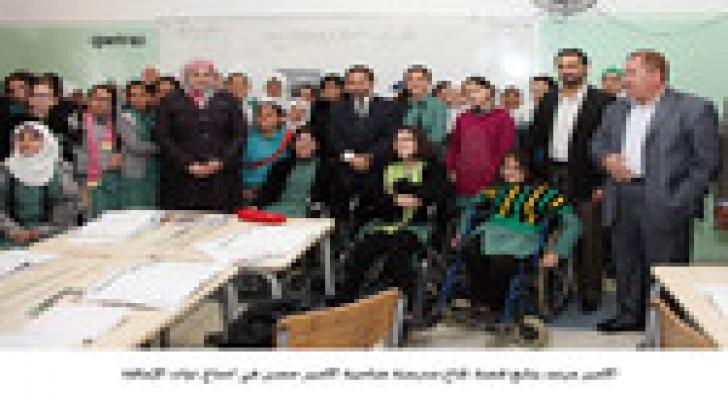 الامير مرعد يتابع قصة نجاح مدرسة ضاحية الامير حسن في ادماج ذوات الإعاقة