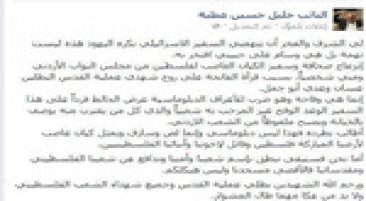 النائب عطية يرد على اتهامات السفير الاسرائيلي .. صورة