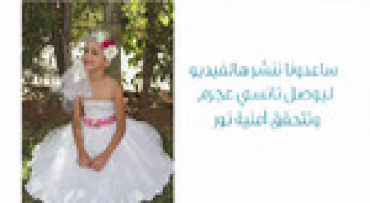 نانسي عجرم تحقق أمنية لطفلة أردنية مصابة بالسرطان .. صور و فيديو