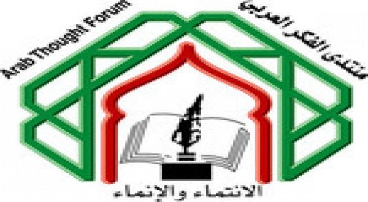 منتدى الفكر العربي ينعى الشهيد الكساسبة.. بيان