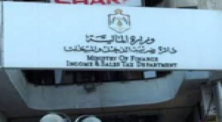 الضريبة تدعو  المكلفين لتقديم إقرارات الدخل لعام 2014