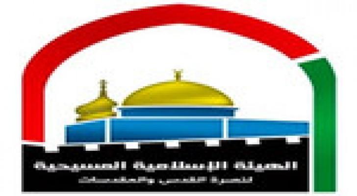 """الهيئة الاسلامية المسيحية تحذر: لافتة باسم """"الهيكل"""" على ابواب الاقصى تمهيداً لخطر اكبر"""