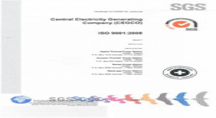 """""""شركة توليد الكهرباء المركزية"""" تنال ثلاث شهادات دولية في نظام الإدارة المتكاملة"""