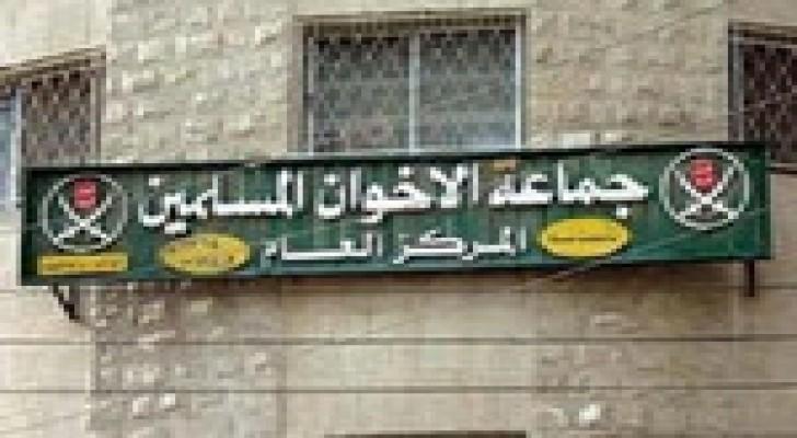 جماعة الاخوان المسلمين تفصل عدد من اعضائها.. تفاصيل