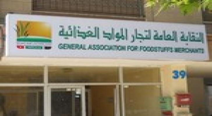 حل الهيئة الإدارية لنقابة تجار المواد الغذائية