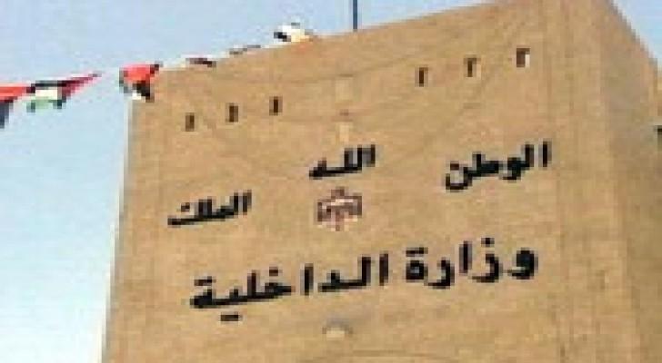 وزارة الداخلية تنجز عددا من القوانين والانظمة