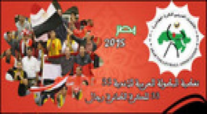 افتتاح منافسات بطولة الاندية العربية للكرة الطائرة الثلاثاء