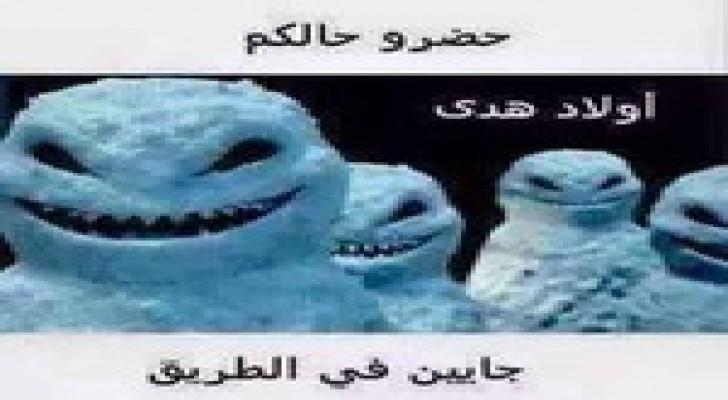الأردنيون يستعدون لاستقبال #عاصفة_جنى بالصور والتعليقات الطريفة